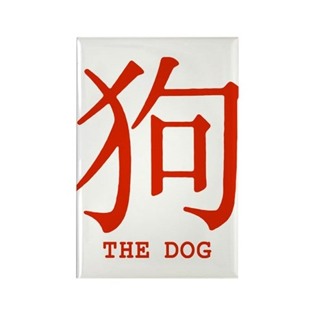Chinese Astrology Dog Rectangle Magnet (10 pack)