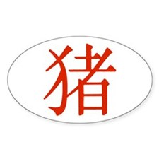 Chinese Zodiac Pig Oval Decal