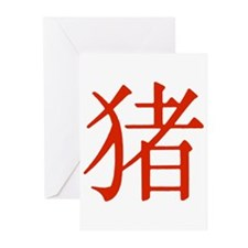 Chinese Zodiac Pig Greeting Cards (Pk of 20)