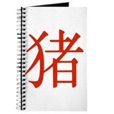 Chinese Zodiac Pig Journal
