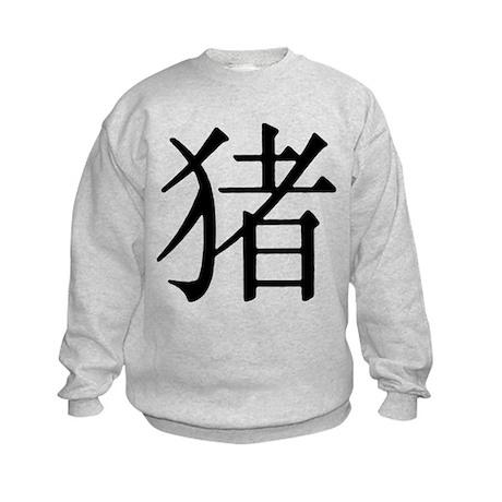 Character for Pig Kids Sweatshirt