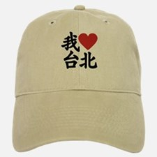 I love Taipei Baseball Baseball Cap