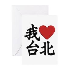 I love Taipei Greeting Card
