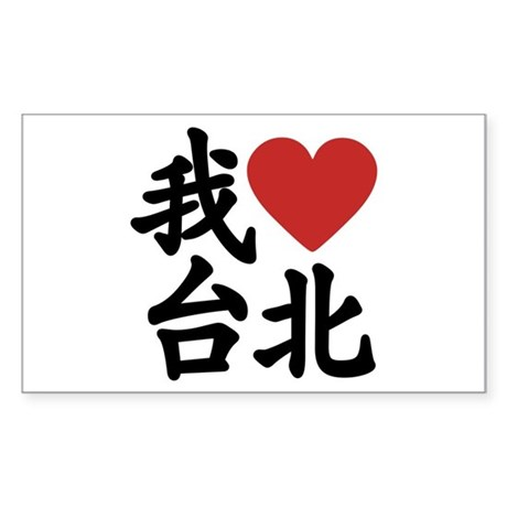 I love Taipei Rectangle Sticker