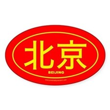 Beijing - Yellow on Red Oval Oval Sticker (10 pk)