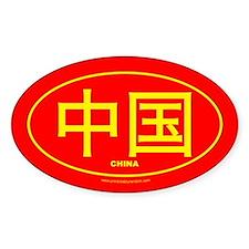 China - Yellow on Red Oval Sticker (10 pk)