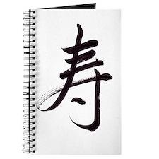 Congratulations kanji Journal