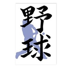 Baseball kanji Postcards (Package of 8)