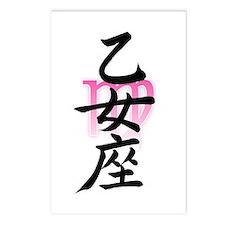 virgo kanji Postcards (Package of 8)