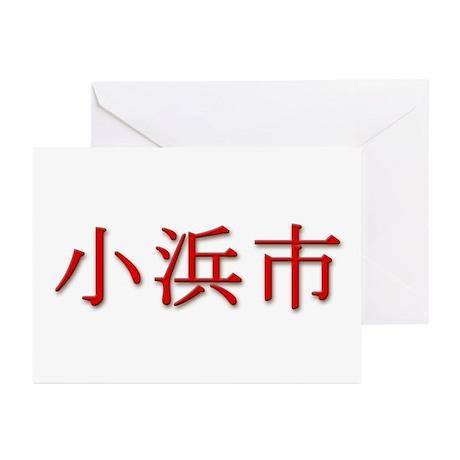 Obama Japan Greeting Cards (Pk of 20)