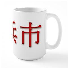 Obama Japan Large Mug
