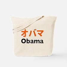 Obama Japanese Tote Bag