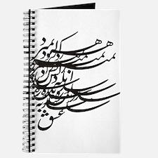 Persian Poem Journal