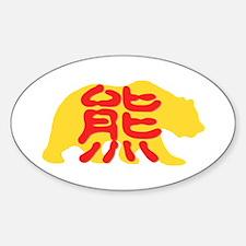 Kanji Bear Oval Decal