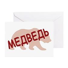 Russian Bear Greeting Cards (Pk of 10)