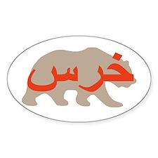 Persian Bear Oval Decal