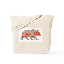 Persian Bear Tote Bag