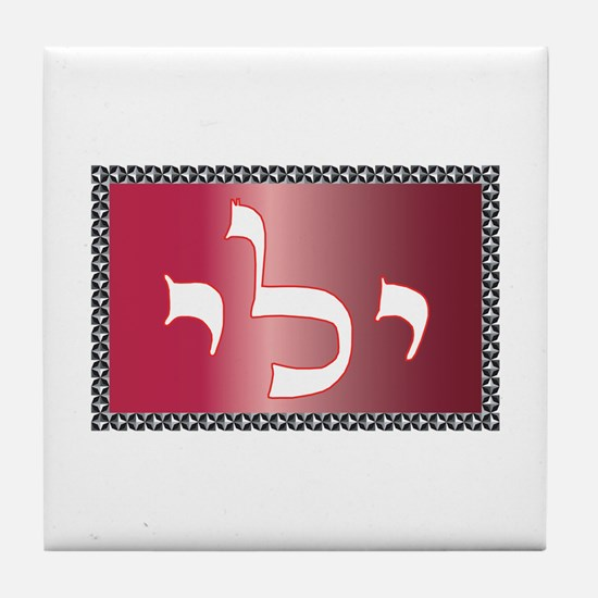 ENERGY BOOST Tile Coaster