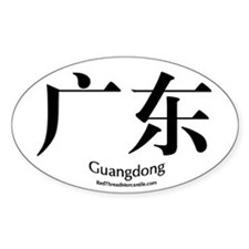 Guangdong Oval Decal