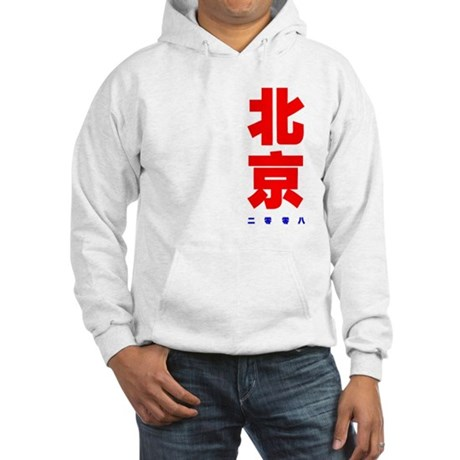 Cool Beijing 2008 Hooded Sweatshirt