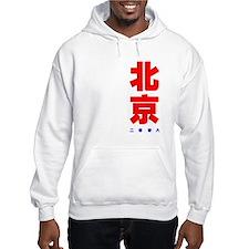 Cool Beijing 2008 Jumper Hoody