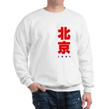 Cool Beijing 2008 Jumper