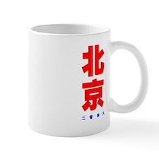 Cool Beijing 2008 Mug
