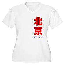 Cool Beijing 2008 T-Shirt