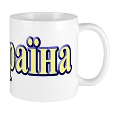 Cute Ukraine country Mug