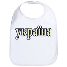 Cute Ukraine country Bib
