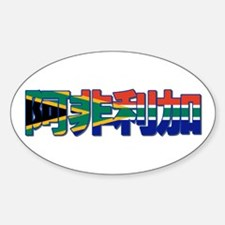 South Africa in Chinese Oval Decal