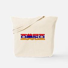 Armenia in Chinese Tote Bag