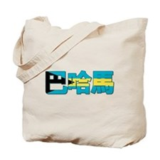 Bahamas in Chinese Tote Bag