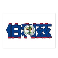 Belize in Chinese Postcards (Package of 8)