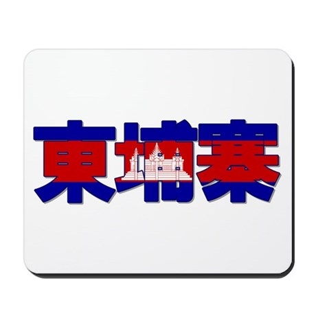 Cambodia in Chinese Mousepad