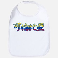 Colombia in Chinese Bib