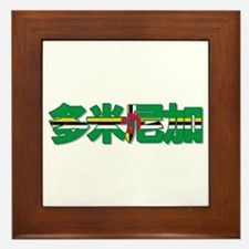 Dominica in Chinese Framed Tile