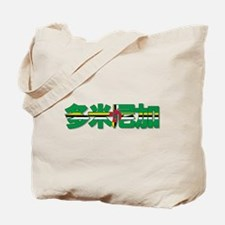 Dominica in Chinese Tote Bag