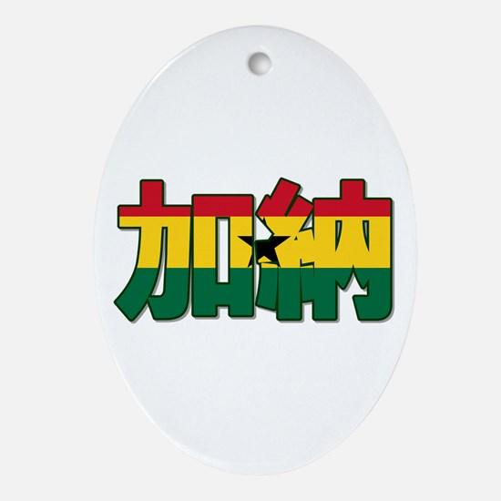 Ghana in Chinese Oval Ornament