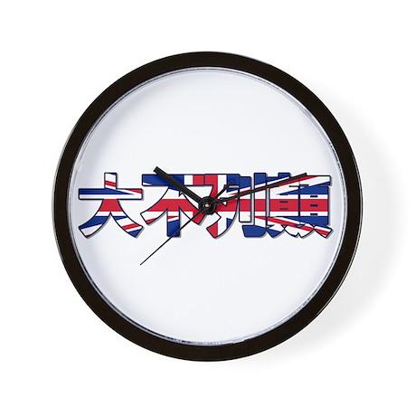 U.K. in Chinese Wall Clock