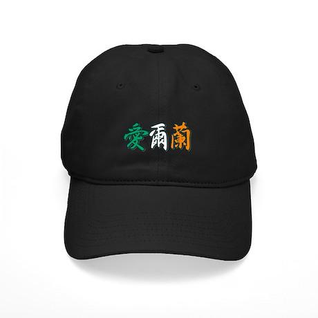 Ireland in Chinese Black Cap