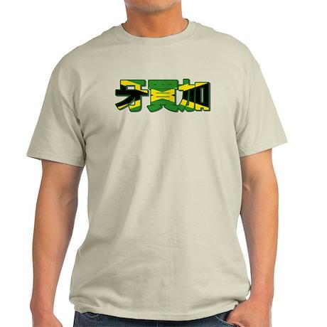 Jamaica in Chinese Light T-Shirt