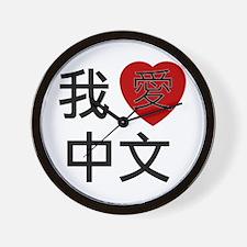 I Heart Chinese Wall Clock