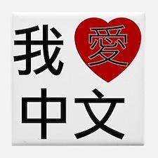 I Heart Chinese Tile Coaster