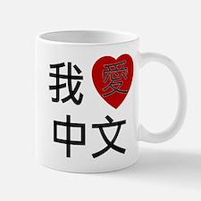 I Heart Chinese Mug