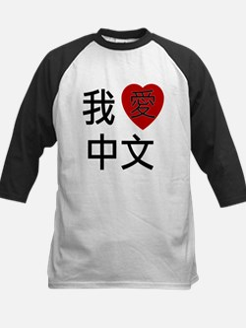 I Heart Chinese Tee