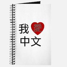 I Heart Chinese Journal