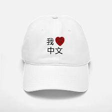 I Heart Chinese Baseball Baseball Cap