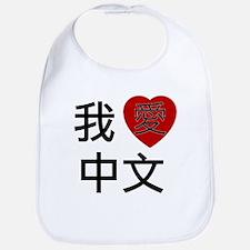 I Heart Chinese Bib