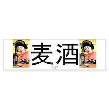 "Japanese Beer ""Bakushu"" Bumper Bumper Sticker"